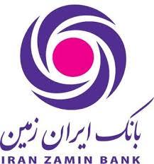 استقبال بانک ایرانزمین از جوانان صاحب ایده در حوزه دیجیتال