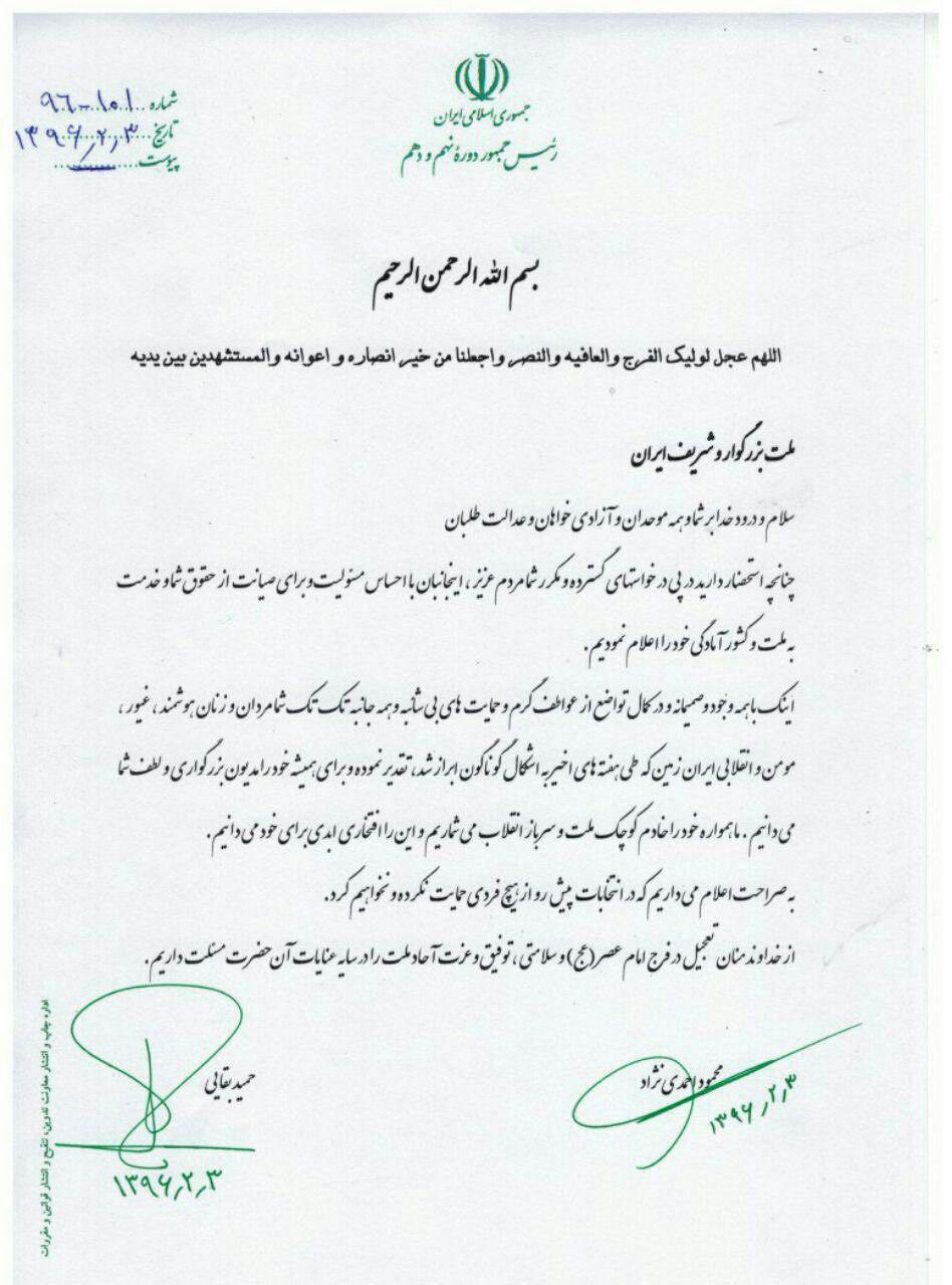احمدینژاد و بقایی بیاینه مشترک دادند+عکس