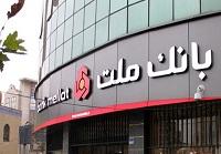 ابراز همدردی مدیرعامل بانک ملت با خانواده قربانیان حادثه تروریستی اهواز