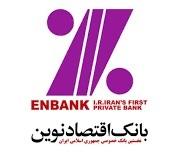 30 آذر؛ آخرین فرصت شرکت در جشنواره کارت هدیه بانک اقتصادنوین