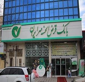تصویری از وضعیت پرخطر بانک مهر ایران