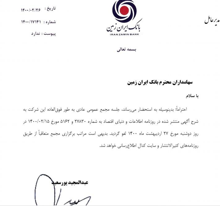 مجمع عمومی عادی بطور فوق العاده بانک ایران زمینبه زمان دیگری موکول شد